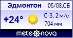 Погода в Эдмонтоне - установите себе на сайт информер с прогнозом погоды