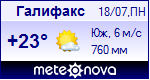 Погода в Галифаксе - установите себе на сайт информер с прогнозом погоды