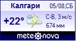 Погода в Калгари - установите себе на сайт информер с прогнозом погоды