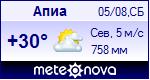 Погода в городе Апиа - установите себе на сайт информер с прогнозом погоды