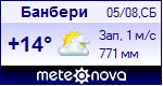Погода в Банбери - установите себе на сайт информер с прогнозом погоды