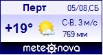 Погода в Перте - установите себе на сайт информер с прогнозом погоды