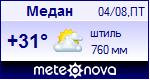 Погода в Медане - установите себе на сайт информер с прогнозом погоды