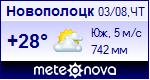 Погода в Новополоцке - установите себе на сайт информер с прогнозом погоды