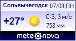 Погода в Сольвычегодске - установите себе на сайт информер с прогнозом погоды
