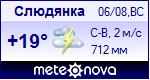 Погода в Слюдянке - установите себе на сайт информер с прогнозом погоды
