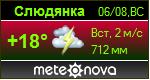 Погода от Метеоновы по г. Слюдянка
