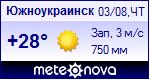 Погода в Южноукраинске - установите себе на сайт информер с прогнозом погоды