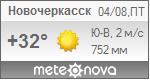 Погода от Метеоновы по г. Новочеркасск