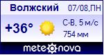 представляет собой погода в волжске на 3 дня видео-уроки немецкого языка