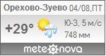 Погода от Метеоновы по г. Орехово-Зуево