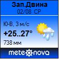 Погода отМетеоновы пог. Западная Двина