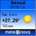 Погода отМетеоновы пог. Белый