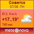 Погода от Метеоновы по г. Советск (Калинингр.)