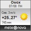 Погода от Метеоновы по г. Омск