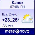 канск погода на 14 это
