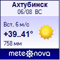 Погода ахтубинск на 10