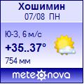 Погода от Метеоновы по г. Хошимин