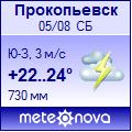 Погода от Метеоновы по г. Прокопьевск