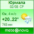 Погода от Метеоновы по г. Юрмала