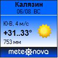 Погода отМетеоновы пог. Калязин