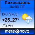 Погода отМетеоновы пог. Лихославль