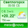 Погода от Метеоновы по г. Светлогорск (Калинингр.)