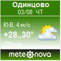 Погода от Метеоновы по г. Одинцово