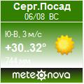 Погода от Метеоновы по г. Сергиев Посад