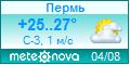 Погода от Метеоновы по г. Пермь