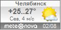 Погода от Метеоновы по г. Челябинск