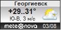 Погода от Метеоновы по г. Георгиевск