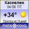 Погода от Метеоновы по г. Каскелен
