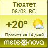 Погода от Метеоновы по г. Тюхтет