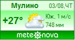 http://www.meteonova.ru/informer/PNG111_18867_008000_008000_DFFFDF_81FF81_FFFFFF_008B00_00CD00.PNG