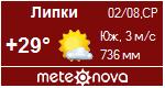 Погода от Метеоновы по г. Липки