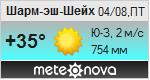 Погода от Метеоновы по г. Хургада
