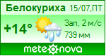 Погода от Метеоновы по г. Белокуриха