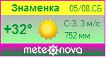 Погода от Метеоновы по г. Знаменка