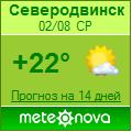 Погода от Метеоновы по г. Северодвинск