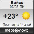 Погода от Метеоновы по г. Бийск