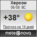 Погода от Метеоновы по г. Херсон
