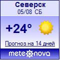 Погода от Метеоновы по г. Северск