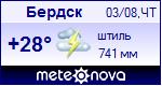 воздуха воды, погода бердск на 3 каждый должен